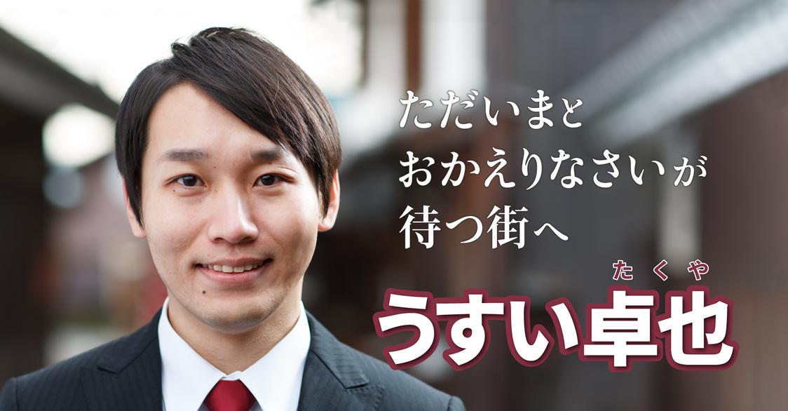 臼井卓也(うすいたくや)